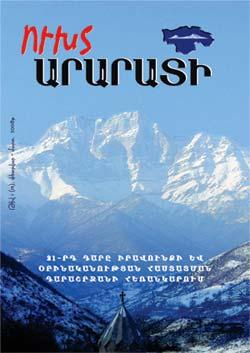 Oukht Ararati